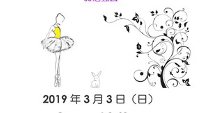 The 1st La Vie est Belle 2019 バレエスタジオラピンヌ 第1回ラヴィエベール~お勉強会~のご案内