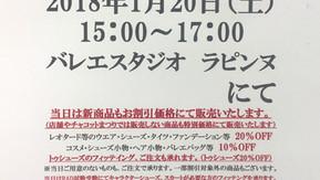 【チャコット新年特別販売会@バレエスタジオ ラピンヌ】