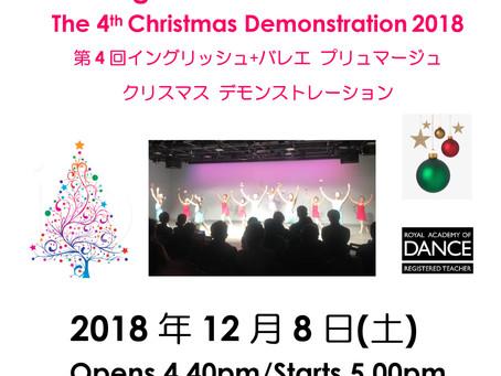 The 4th Christmas Demonstration 2018 第4回イングリッシュ+バレエ クリスマスデモンストレーション 2018