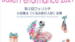 第2回フェリシテ〜くるみ割り人形♢全幕〜