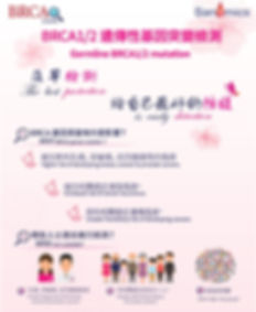 1.BRCA Zoom Poster-1.jpg