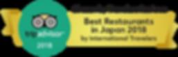 badge_InboundRestaurants_2018_hz_en.png