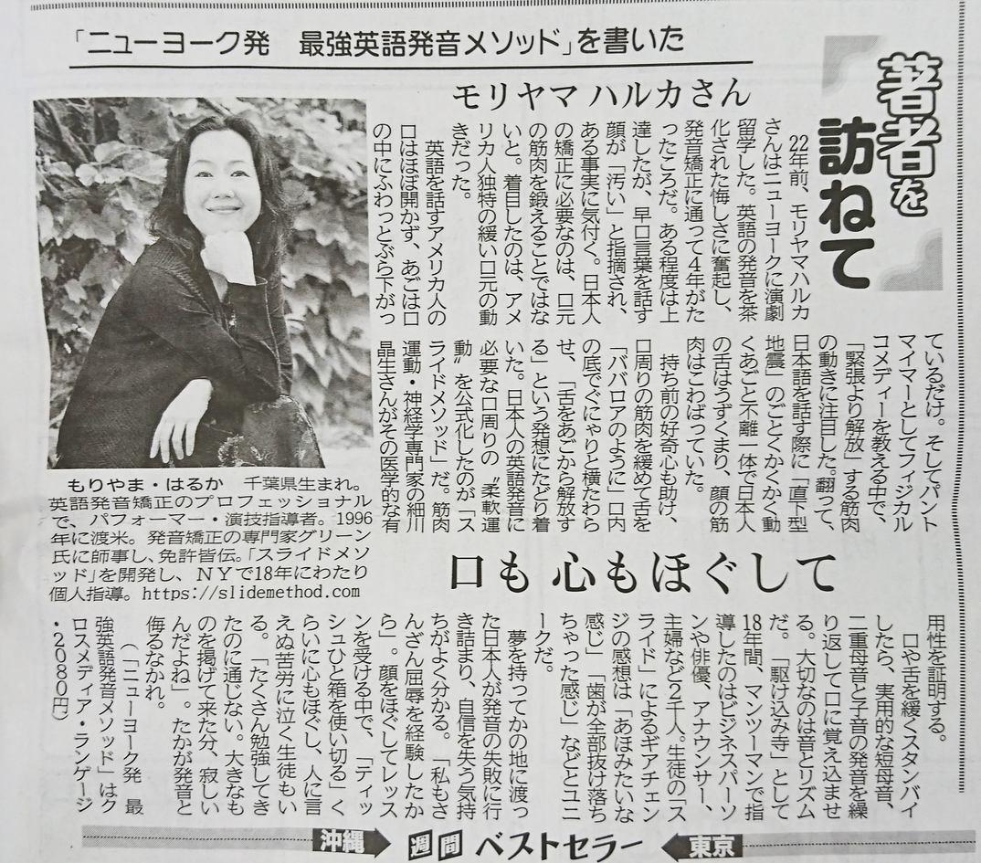 琉球新報1.jpg