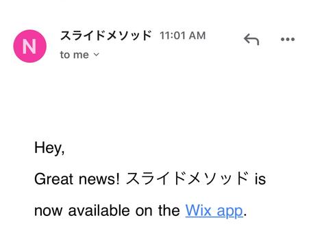 Wixからのご案内は、スパムではありませんのでご安心を