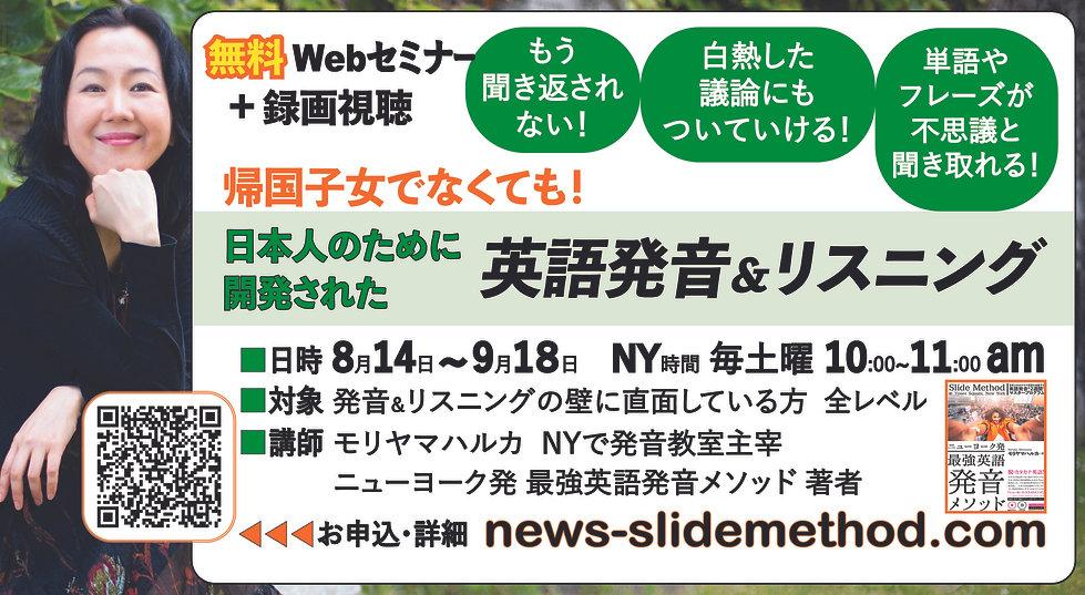 8月14号カラー広告モリヤマS.jpg