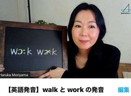 walkとworkの発音