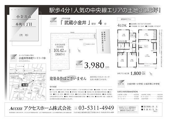 小金井市本町1-1.jpg