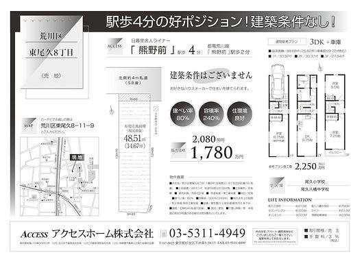 東尾久8丁目 (1)-1.jpg