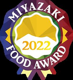ワッペン)ミヤザキフードアワード2022ロゴ.png