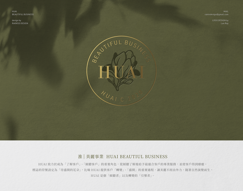 HUAI 品牌規劃_工作區域 1.png