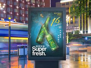 現撈啤酒16鮮 | 海報設計