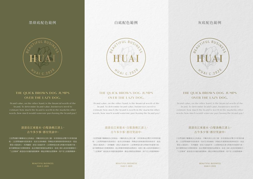 HUAI 品牌規劃_工作區域 1 複本 3.png