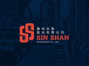 鑫尚企業 SIN SHAN  |  品牌識別設計
