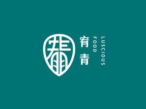宥寈 LUSCIOUS FOOD     品牌識別設計