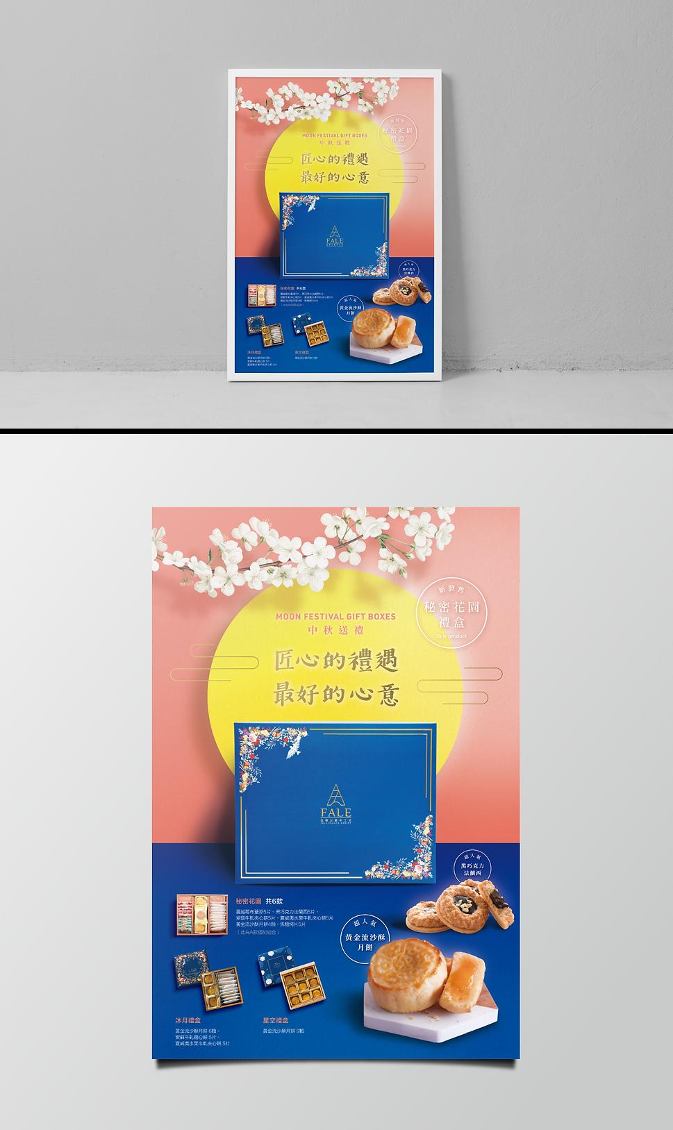 法樂公爵 海報設計_工作區域 1.png