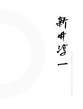 英文-自組織:新井淳一經緯世界 no marks 20180107.jpg