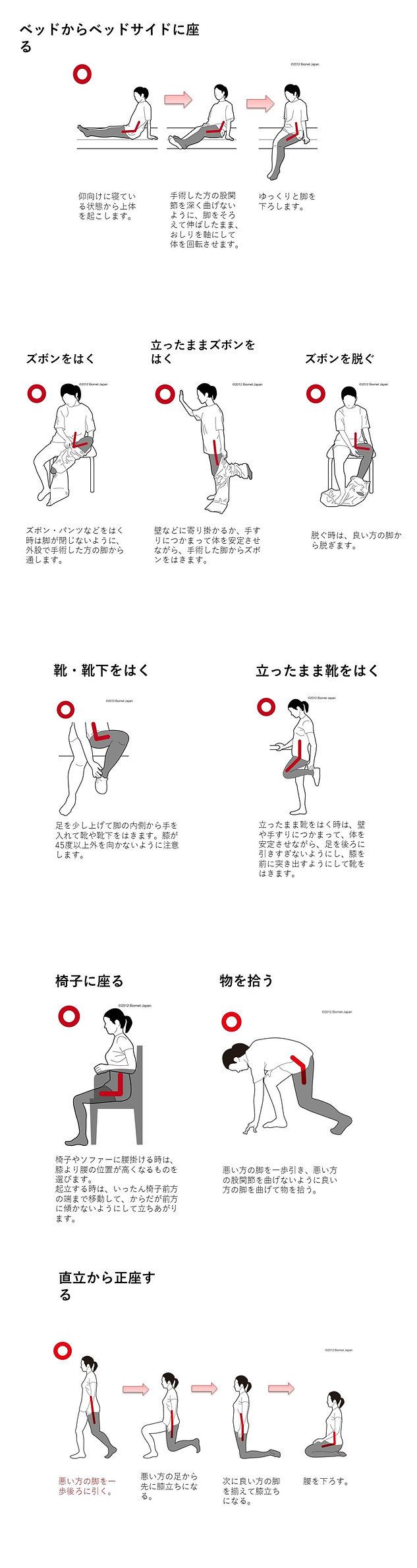 日常生活動作1.jpg
