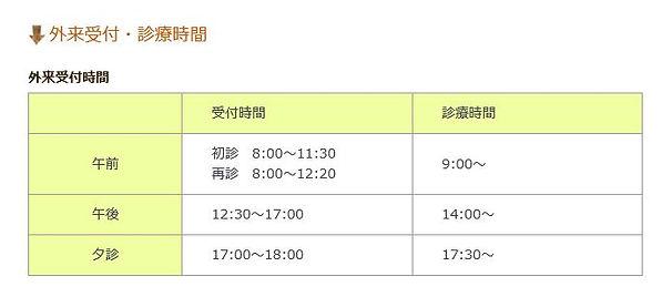 診療時間表.JPG