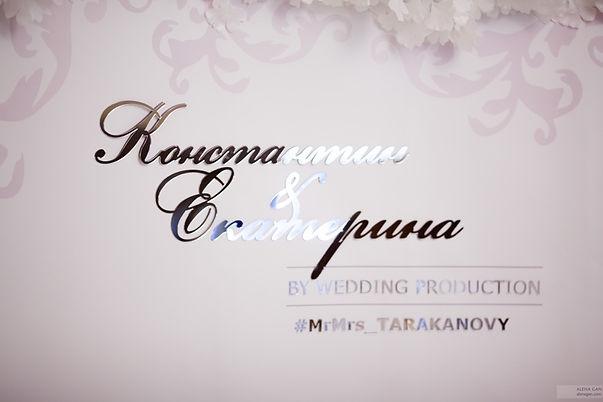 фотозана молодоженов и их гостей. свадебный организатор и свадебное агентство Тюмень