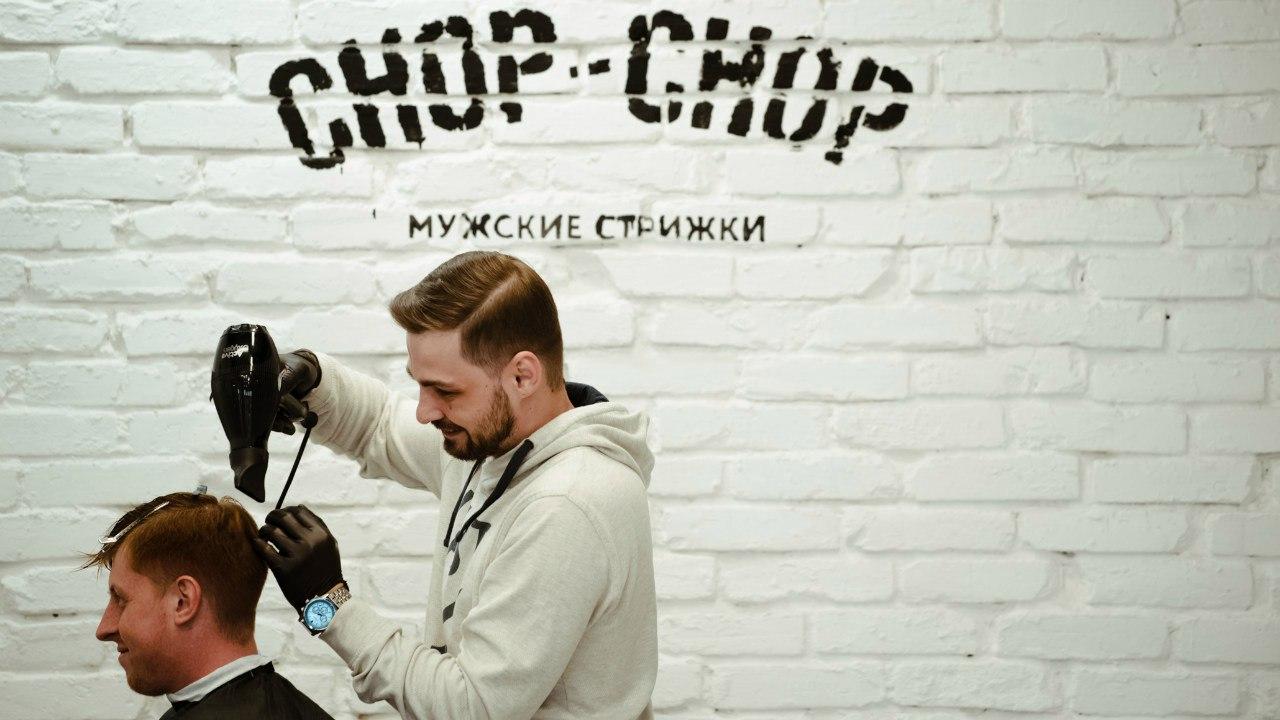 Chop-chop3