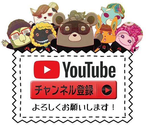 youtube チャンネル登録 よろしくおねがいします