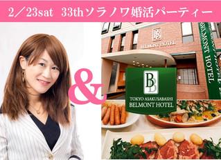 2.23 sat 第33回「ソラノワ婚活パーティー」with嶋かおり&ベルモントホテル!