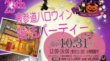 【ご紹介イベント】10.31sat 表参道ハロウィン婚活パーティー