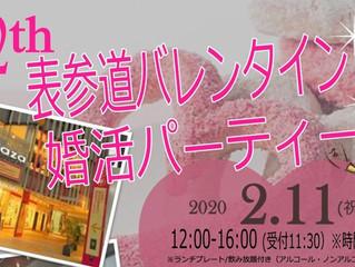 【ご紹介イベント】2.11tue 表参道バレンタイン婚活パーティー
