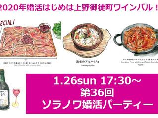 1.26 sun 第36回ソラノワ婚活パーティー!【主催イベント】