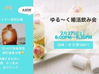 【ご紹介イベント】男性満席!2.27sat オンライン開催「ゆる~く婚活飲み会」