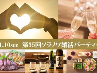 11.10sun 第35回ソラノワ婚活パーティー!