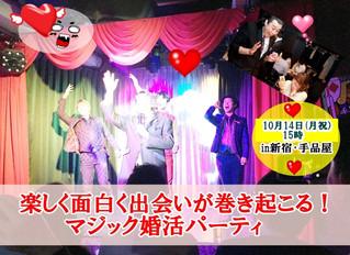 【ご紹介イベント】10.14mon 第2回 楽しく面白く出会いが巻き起こる!マジック婚活パーティー