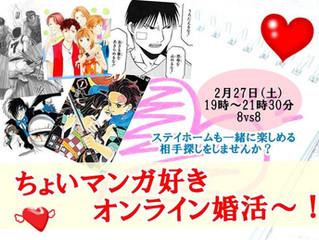 【ご紹介イベント】2.27sat ちょい漫画好き オンライン婚活!