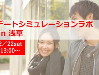 イベント延期のお知らせ 2.22 sat デートシミュレーションラボin浅草【共催イベント】