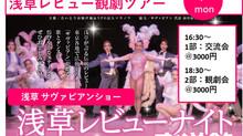 【特別企画】11.23mon 浅草レビュー観劇ツアーby たいとうお助け隊
