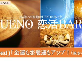 2018.02.21 Wed  UENO恋活BAR「風水パーティー」開催!