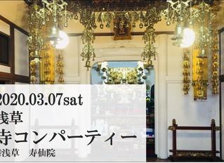 イベント延期のお知らせ 3.07sat 浅草寺コン~読経体験付~【共催イベント】