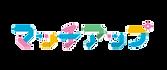 マッチアップ_ロゴ1(1).png