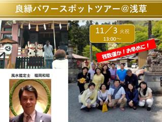 【ご紹介イベント】11.03tue 良縁パワースポットツアー@浅草