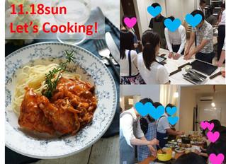 11.18 sun 好評につき第二弾開催!今度は一緒に料理!「料理コンパーティー」開催