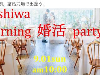 【ご紹介イベント】9.01sun Kashiwa Morning 婚活Party