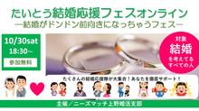 【無料結婚応援イベント】10.30sat たいとう結婚応援フェスオンライン