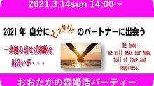 【ご紹介イベント】3.14sun おおたかの森婚活パーティー