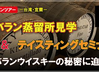 【ご紹介イベント】10/7・24 11/3 カバラン蒸留所見学&テイスティングセミナー(オンラインツアー)