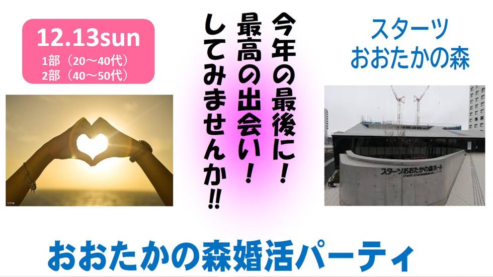 【ご紹介イベント】12.13sun おおたかの森婚活パーティー