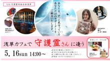 05.16sun 浅草 守護霊対面会