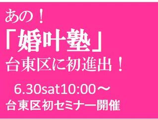 2018.06.30 sat  「婚叶塾inTAITO」 人気の恋愛上手になれるセミナー台東区初開催!