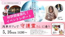 イベントレポート: 05.16sun 浅草 守護霊対面会