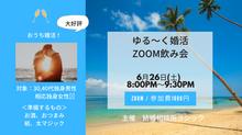 【ご紹介イベント】好評開催!6.26sat オンライン開催「ゆる~く婚活飲み会」