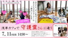 【趣味活イベント】7.11 sun 第2回 浅草 守護霊対面会